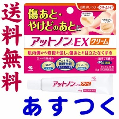 【第2類医薬品】アットノンEXクリーム 15g 傷あと、やけどのあとに 小林製薬