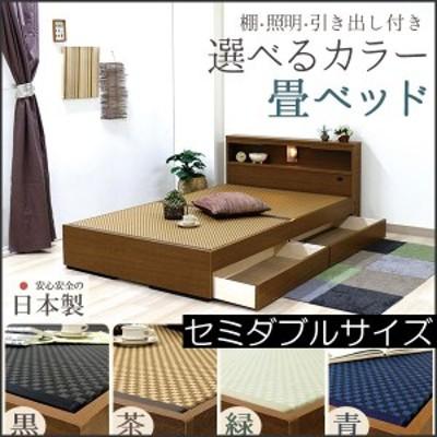 日本製 畳ベッド セミダブル セミダブルベッド カラー畳 タタミベッド ベッド 畳  照明 引出 コンセント付 棚照明引出コンセント付 畳ベ