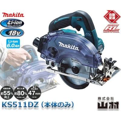 マキタ 18V 125mm 充電式防じんマルノコ KS511DZ 本体のみ ※バッテリ・充電器・ケース別売