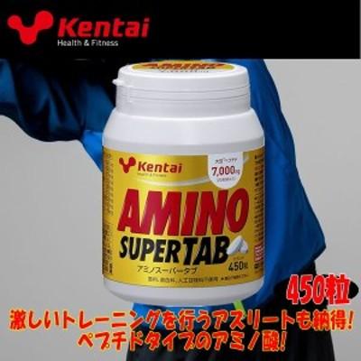 ケンタイ Kentai アミノスーパータブ 450粒 K54037