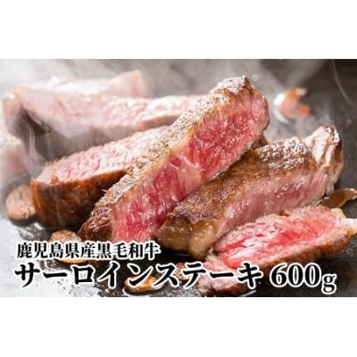 084-02 鹿児島県産黒毛和牛サーロインステーキ600g