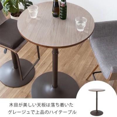 バーテーブル 単品 カウンターテーブル ダイニングテーブル カフェテーブル 直径約60cm 円形 おしゃれ シンプル 北欧 スタイリッシュ 一人暮らし 新生活
