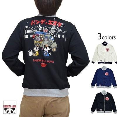 焼き芋カーハイジップスウェット PANDIESTA JAPAN 539204 パンディエスタ パンダ 刺繍 トレーナー ブルゾン