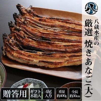 ギフト箱入り 八蔵水産の厳選焼きあなご 大サイズ 約400g 4尾入りセット アナゴ 穴子 蒲焼 明石 魚 新鮮 美味しい