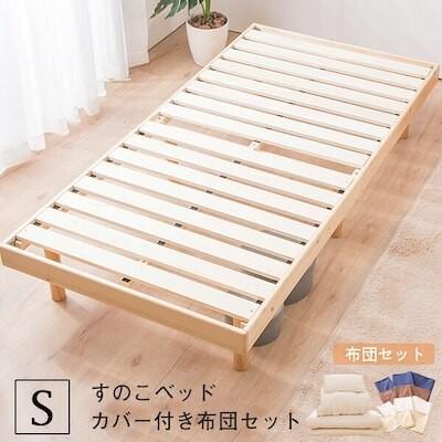 すのこベッド+カバー付き布団6点セット シングル 敷布団 掛け布団 枕 天然木フレーム
