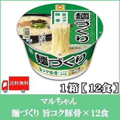 マルちゃん 麺づくり 旨コク豚骨 87g 1ケース(12食)送料無料
