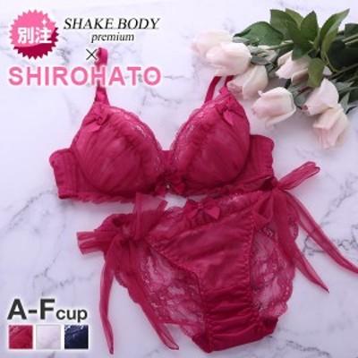 20%OFF (シェイクボディー)Shake Body SHIROHATO別注 キューティーエアー ブラジャー ショーツ セット 紐パン バックレース