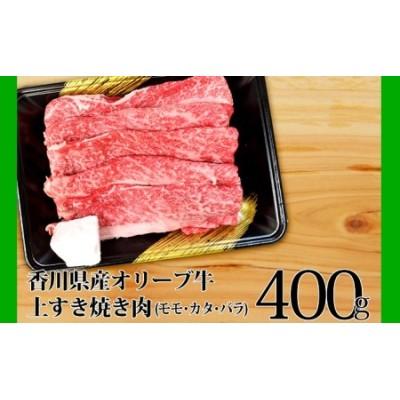オリーブ牛 上すき焼き肉400g