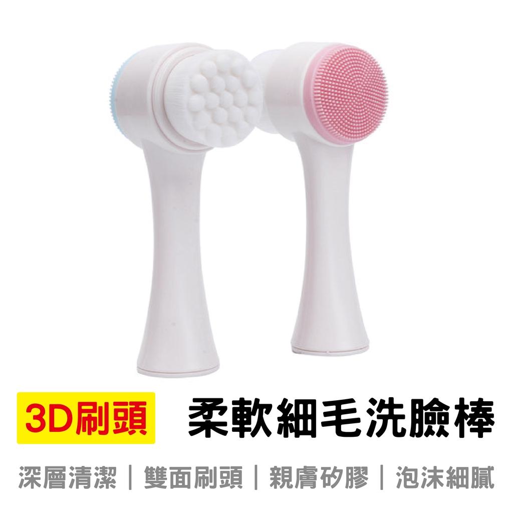 雙面萬毛洗臉棒 柔軟12000毛深層清潔 雙面刷頭 3D矽膠刷頭 矽膠刷 洗臉 卸妝 洗臉神器