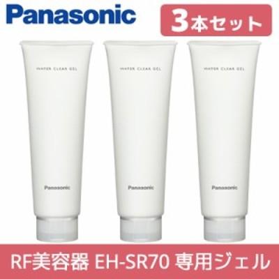 【送料無料】【3個セット】パナソニック フェイスケア用 ウォータークリアジェル 3個セット  EH-4R01-3SET