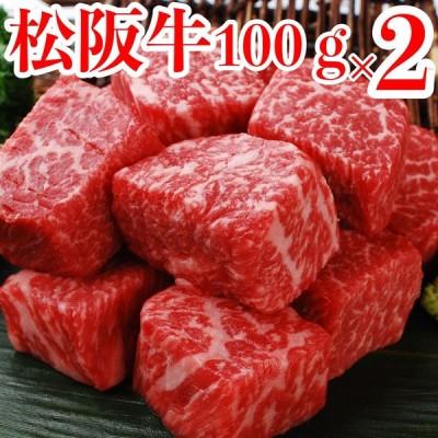 ステーキ 松阪牛 ステーキ 松坂牛 A5 モモ肉 角切りステーキ100g×2パック サイコロステーキ