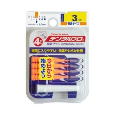 【送料無料・まとめ買い×3個セット】デンタルプロ 歯間ブラシ I字型 サイズ3 (S) 4本入
