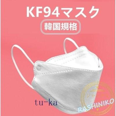 韓国KF94不織布マスク100枚使い捨て柳葉型立体PM2.5レース柄マスク大人ワイヤー感染予防4層10個包装ピンク口紅がつきにくい白黒グレー血色