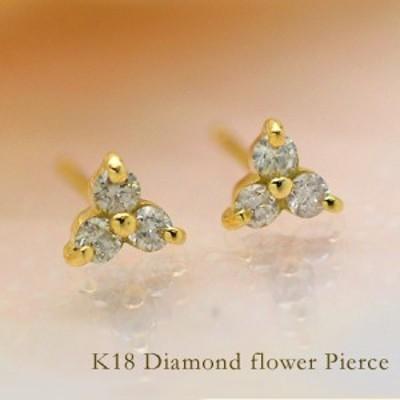 ダイヤモンド スタッドピアス ゴールド K18 フラワー 送料無料 18K 18金 4月誕生石 プレゼント