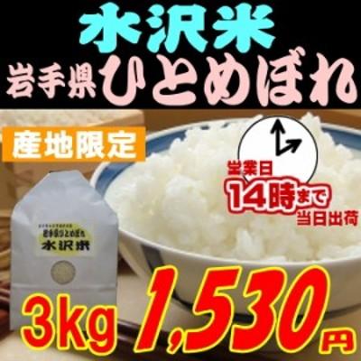 即納OK 令和元年岩手県ひとめぼれ【水沢米】3kg ふっくら・のど越し良い・ふんわり甘い 玄米,白米,分搗き選択可能
