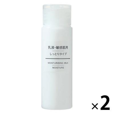 無印良品 乳液・敏感肌用・しっとりタイプ(携帯用) 50ml 2個 良品計画