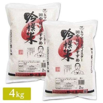 ■【精米】お米マイスター 田中亮おすすめ 吟撰米 4kg(2kg×2)