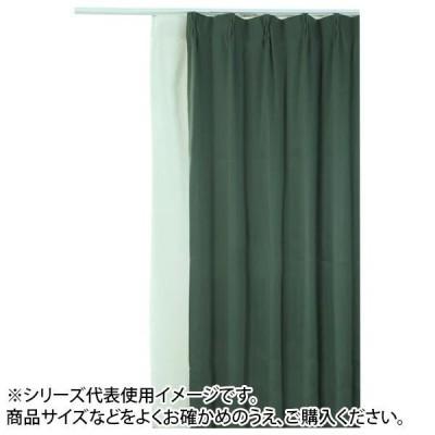 防炎遮光1級カーテン ダークグリーン 約幅150×丈178cm 2枚組    キャンセル返品不可 他の商品と同梱・同時購入不可