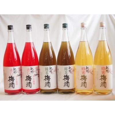 梅酒6本セット(赤しそ赤い梅酒(和歌山) 蜂蜜梅酒(和歌山) 緑茶梅酒(和歌山県)) 1800ml×6本