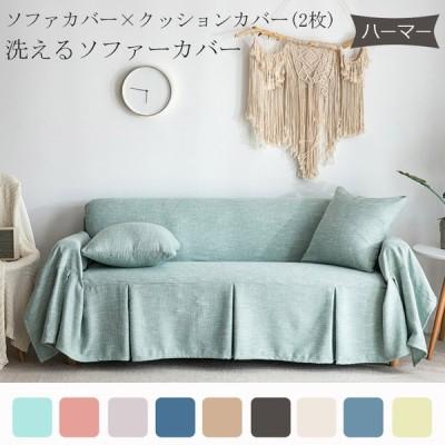 ソファカバー クッションカバー セット 1人掛け 2人掛け 3人掛け 洗えるソファーカバー リネン ソファーパッド おしゃれ 肘掛け 清潔簡単