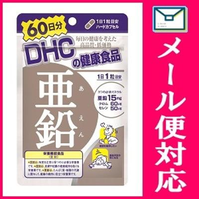 【メール便選択可】 DHC 亜鉛 60粒(60日分)