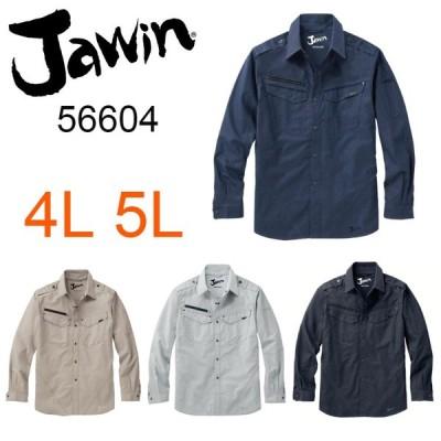 作業服 Jawin 【 春夏物 】 自重堂 ジャウィン 大きいサイズ 4L 5L 長袖シャツ 56604 かっこいい おしゃれ 作業着