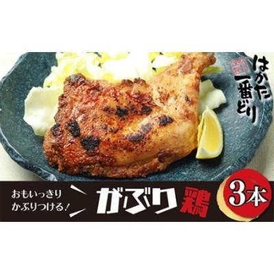 F73-14 はかた一番どり がぶり鶏(3本)