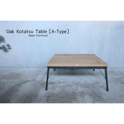 こたつ コタツ 炬燵 ホワイトオーク コタツテーブル A-Type 2WAY ローテーブル アイアン 80cm×80cm おしゃれ 無垢材 フラットヒーター 正方形 送料無料