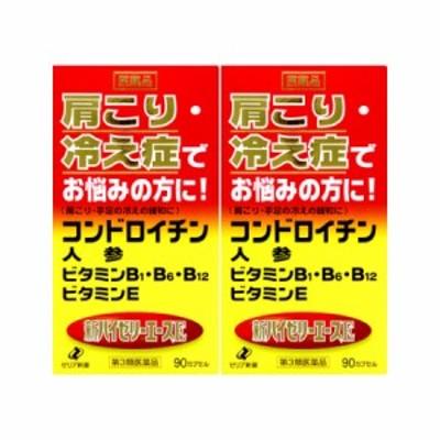 【第3類医薬品】【送料無料】 新ハイゼリーエースE 90カプセル 【2個セット】【お取り寄せ】(4987103041573-2)