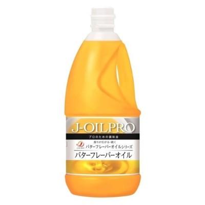 J−オイルミルズ) バターフレーバーオイル 1350g