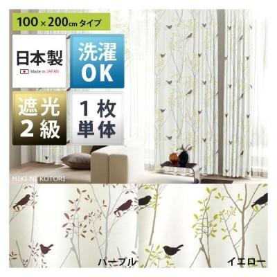 カーテン 遮光カーテン 遮光 北欧 日本製 洗える 遮光2級 モダン シンプル ナチュラル 100×200cmタイプ 1枚単体販売