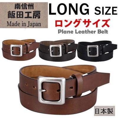 Long Plane Leather Belt (ロング プレーンレザーベルト)最大ウエスト115cmまでOK♪/長尺/長寸/大寸/飯田工房/イイダコウボウ/ロングサイズ/IK3002