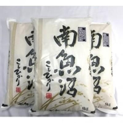 【雪室貯蔵】 南魚沼産コシヒカリ 15kg
