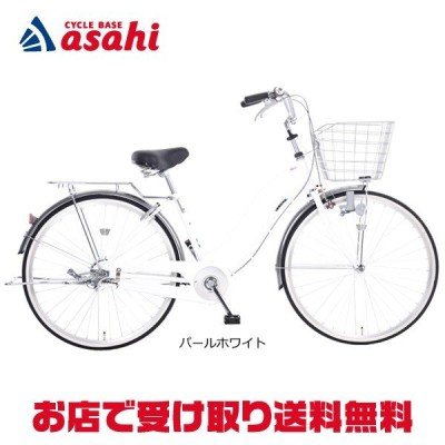 「あさひ」カジュリー リラックス-L 27インチ 変速なし ダイナモライト シティサイクル 自転車