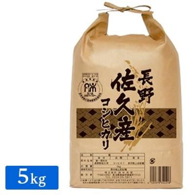 □令和2年産 長野県 佐久市産 特A コシヒカリ 5kg(1袋)