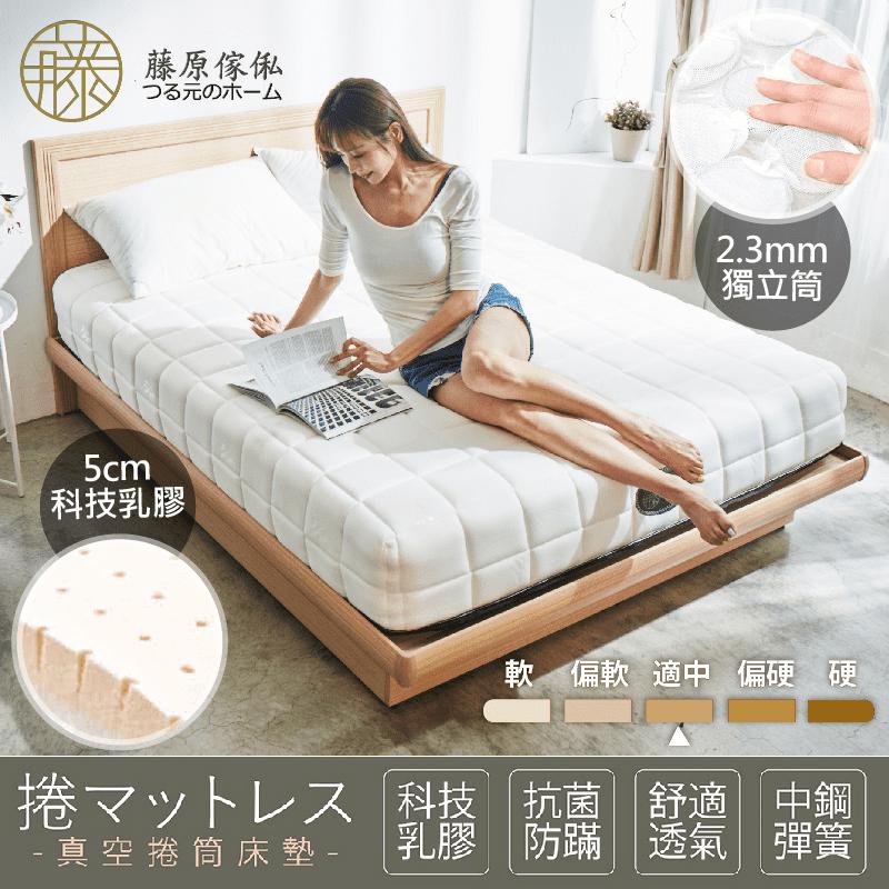 【藤原傢俬】藤原豆腐捲包床6X7尺(雙人特大)