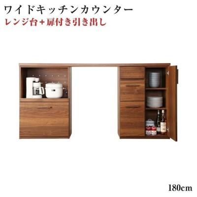 日本製完成品 天然木 調ワイドキッチンカウンター Walkit ウォルキット レンジ台+扉付き引き出し 幅180