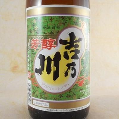 お歳暮 ギフト 日本酒 吉乃川 芳醇 無糖加 1800ml 新潟県 吉乃川酒造