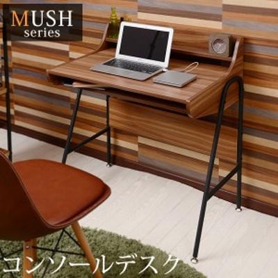 木とスチールのコンソールデスク(MUSH)マッシュ(木製デスク アイアン パイプ 収納 北欧 机 パソコンデスク ライティングデスク メラミン