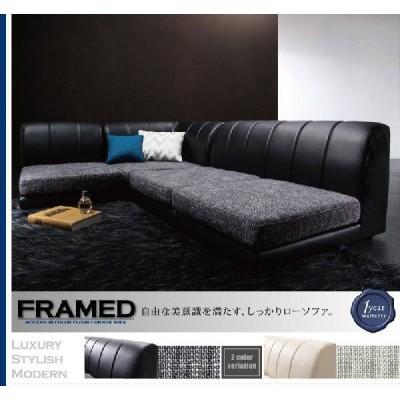 L字型セット ソファ ソファー sofa L字 L型 モダンフロアコーナーソファ FRAMED フレイムド