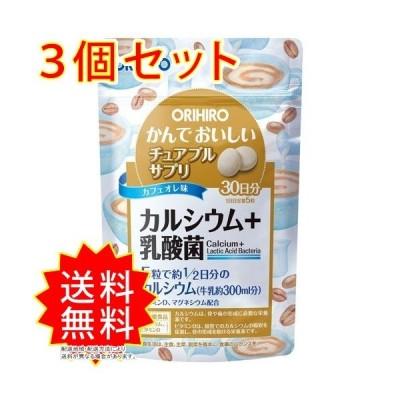 3個セット オリヒロ かんでおいしいチュアブルサプリ カルシウム ORIHIRO サプリメント まとめ買い 送料無料