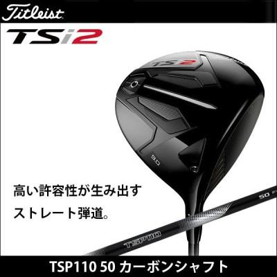 取寄せ商品 Titleist タイトリスト TSi2 ドライバー TSP110 50 カーボンシャフト