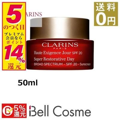 日本未発売 クラランス スープラデイクリームSPF20  50ml (デイクリーム)