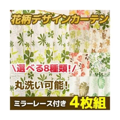 4枚組 モンステラ レースとカーテン カーテン 花 4枚セット 幅100×丈135 幅100×丈178 幅100×丈200