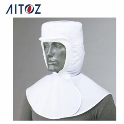 AZ-861082 アイトス 衛生頭巾   作業着 作業服 オフィス ユニフォーム メンズ レディース