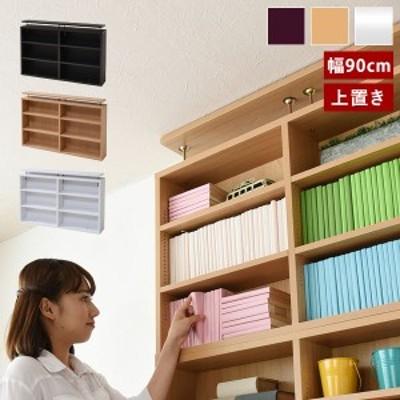 本棚 薄型 上置き 幅90cm つっぱり壁面収納 収納家具 1cmピッチ 大収納ラック CD DVD YH-111R-JK