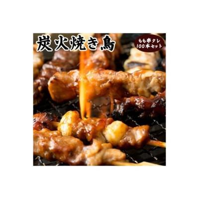炭火焼鳥 もも串 (たれ)  100串入箱 Yakitori 焼き鳥 やきとり ヤキトリ