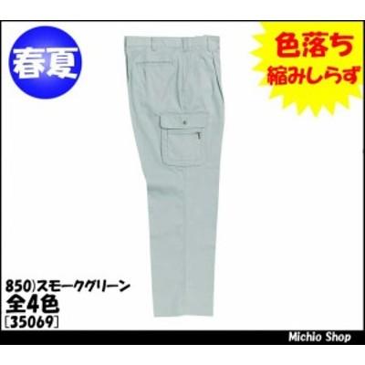 作業服 作業着 クロダルマ カーゴパンツ 35069 春夏 大きいサイズ101~116cm KURODARUMA