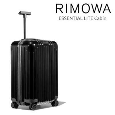 リモワ(RIMOWA) エッセンシャル ライト キャビン (ESSENTIAL LITE Cabin) ブラック /キャリーケース/機内持ち込み 送料無料 [GG]