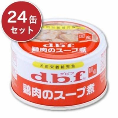 《送料無料》デビフ 鶏肉のスープ煮 85g × 24缶